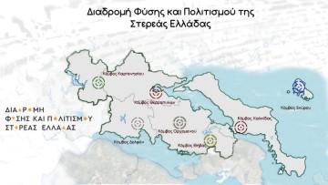 Ο χάρτης της διαδρομής