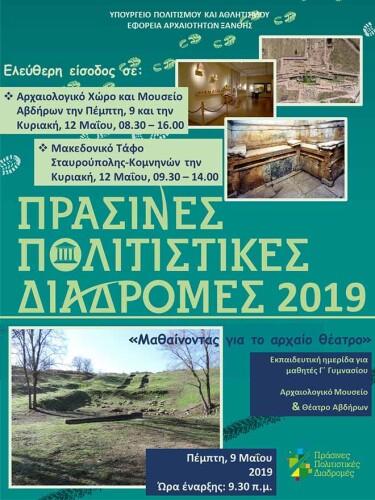 ΠΠΔ-2019-ΑΦΙΣΑ