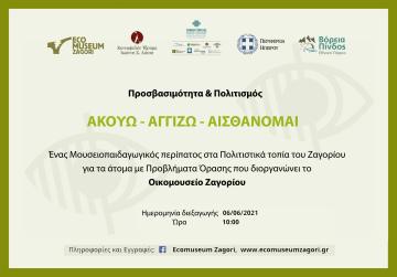 ΠΡΟΣΚΛΗΣΗ ΑΚΟΥΩ-ΑΓΓΙΖΩ- ΑΙΣΘΑΝΟΜΑΙ-min