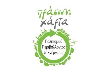 Πράσινη Χάρτα -λογοτυπο