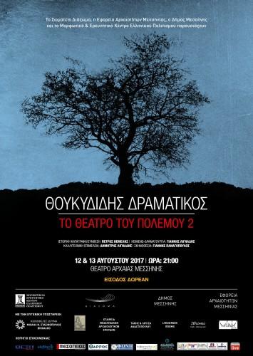 θουκυδίδης-αφίσα