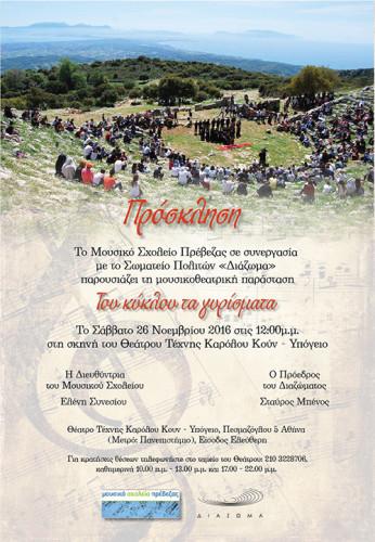 Print προσκληση
