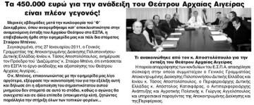 2011-Μπένος Θέατρο Αιγείρας