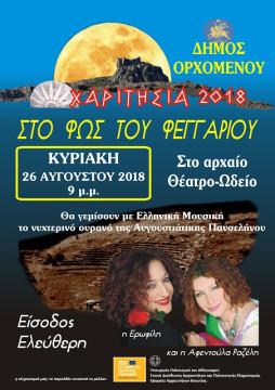 2018-08-26_panselinos_Orchomenos