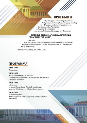 20190208_INVITATION-PROGRAM