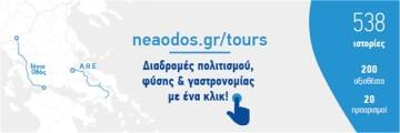 564x193_newsletter_diadromes_nea_odos-02