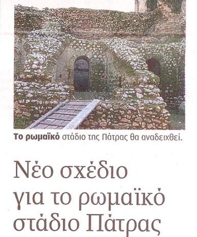 dm_304-ρωμαικό στάδιο Πάτρας 2012