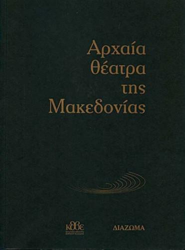 Icon_Books_08_Macedonia