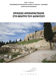 Icon_Books_Dionisos