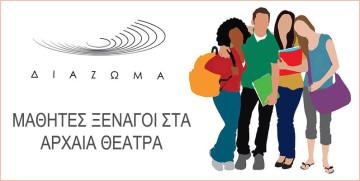 logo_diazoma_socialschool2