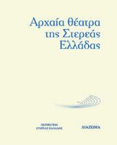 Publication_Sterea_Icon