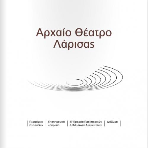 arxaiotheatrolarpubli