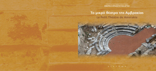 cover-ΜΙΚΡΟ_ΑΜΒΡΑΚΙΑΣ (4)