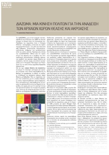 dem-01042012-sofikitou_article_diazoma