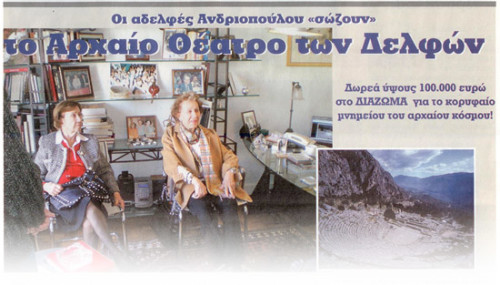 dem-04022011-αδερφές Ανδριοπούλου-θέατρο Δελφών