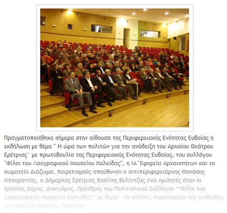dem-04122011-eretria