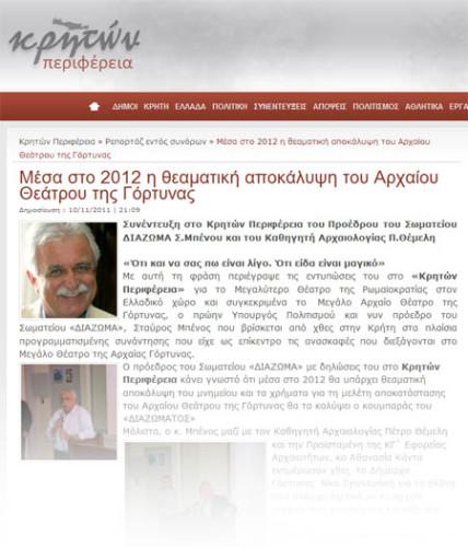 dem-10102011-gortina