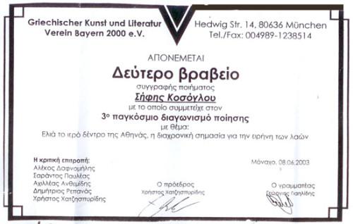 dem-12052003ii-kosoglou