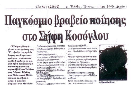 dem-12052003iii-kosoglou