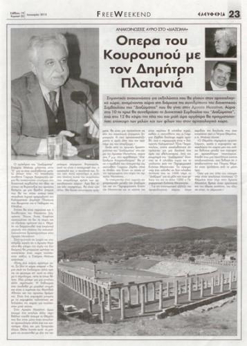 dem-19012013-kouroupos-opera