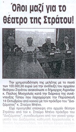 dem-19102011-theatro-stratou