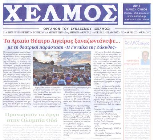 dem-iounios-2014-xelmos