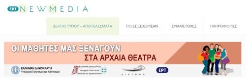 dt-09072016-ert-newmedia