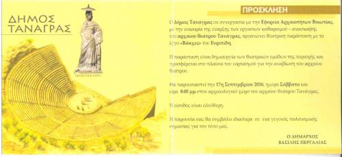 dt-12092016-tanagra-invitation