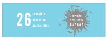 economia-eikona