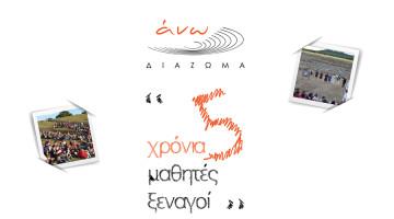eik_5ano_diazoma
