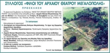 filoi-arxaioy2018-450x216