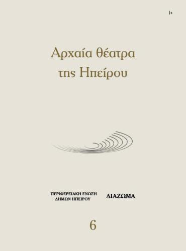 image-book-IPIROS_001