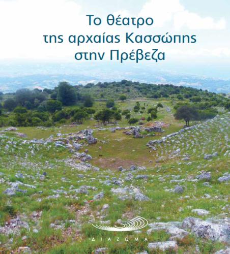 kassopi-image