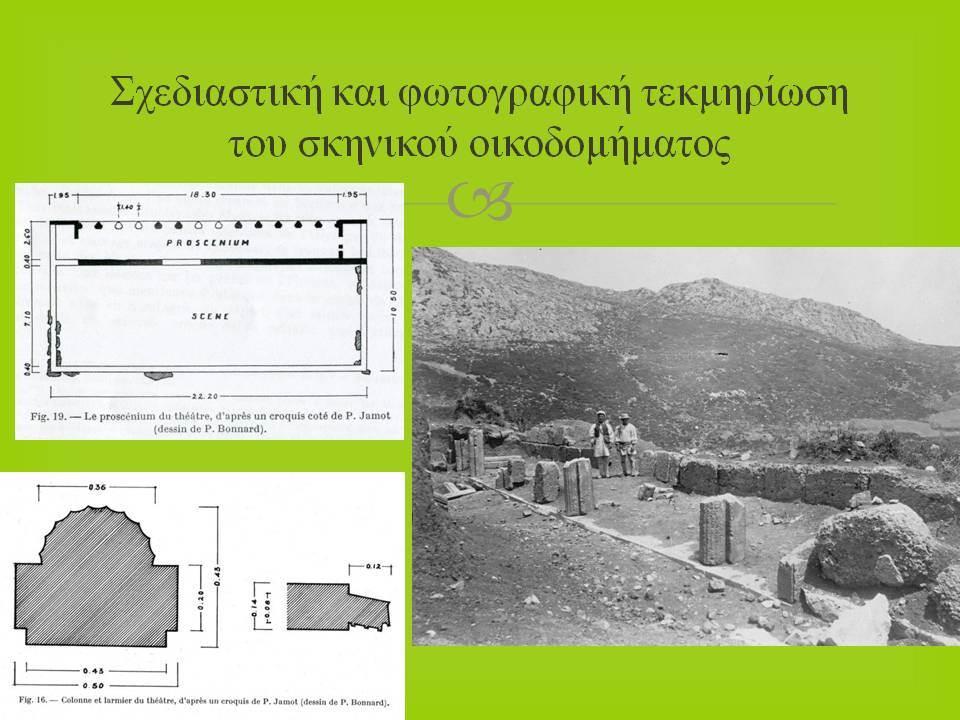 Άλσος Μουσών :Tο αρχαίο θέατρο της Άσκρης Βοιωτίας(ΦΩΤΟ)