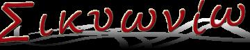 logo-demouSikyona-702x140