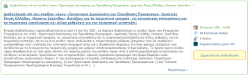 nomosxedio_dmo
