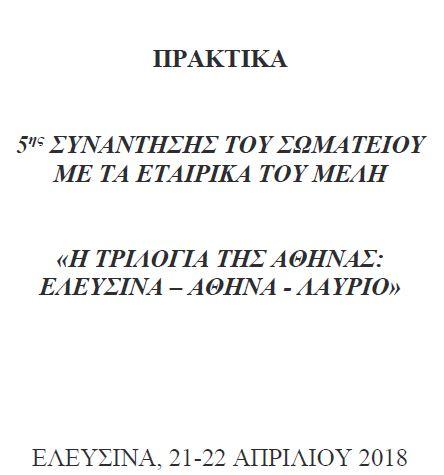 praktiko-etairika-2018