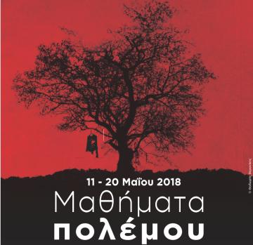 thoukydides-dramatikos2018